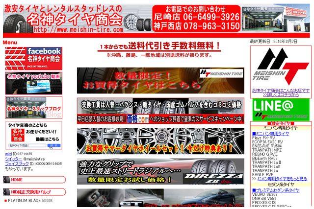 名神タイヤ商会ホームページ